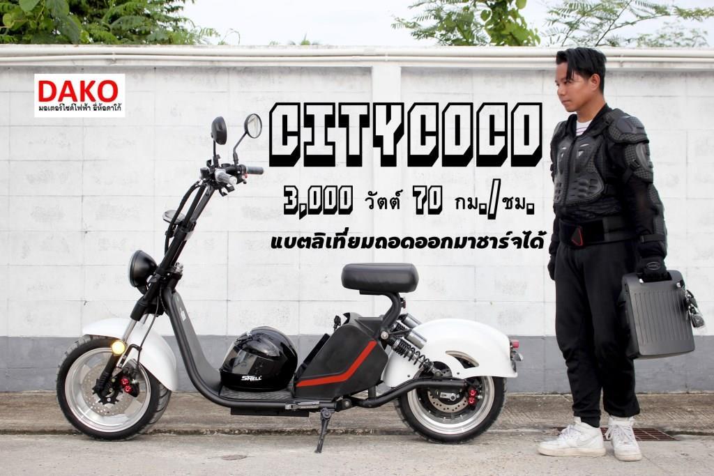 CITYCOCO สกู๊ตเตอร์ไฟฟ้า มอเตอร์ไซค์ไฟฟ้า 3,000 วัตต์ 70 กม./ชม. 50-60 กม./ชาร์จ แบตลิเที่ยมถอดออกมาชาร์จได้