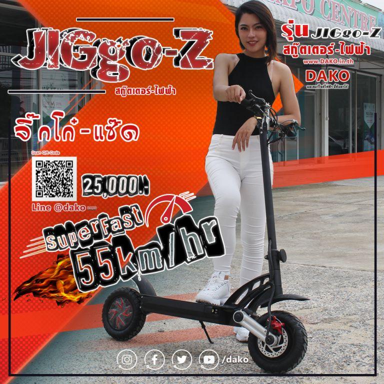 JIGGO-Z สกู๊ตเตอร์ไฟฟ้า-ยืน ล้อมอเตอร์ทั้ง 2 ล้อ พับได้ เร็ว-แรง 2,000 วัตต์ 55 กม./ชม 70 กม./ชาร์จ