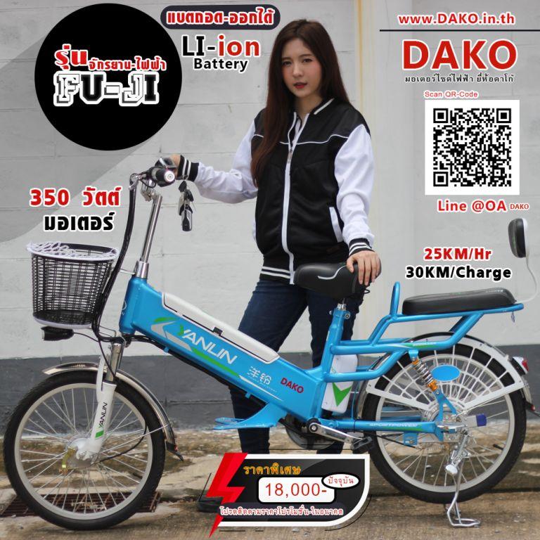 FUJI จักรยานไฟฟ้า 350 วัตต์ ล้อใหญ่ 20 นิ้ว แบตลิเที่ยมถอดชาร์จได้ 25 กม./ชม. 30 กม./ชาร์จ