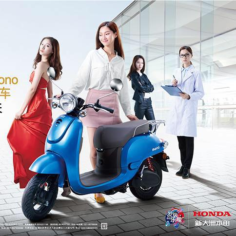 HONDA มอเตอร์ไซค์ไฟฟ้า ญี่ปุ่น รุ่น MONO 1,200 วัตต์ 55 กม./ชม. 65 กม./ชาร์จ ホンダモーターサイクル本物